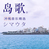 岛歌 冲绳音乐精选