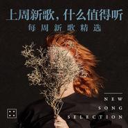 每周新歌精选-综合篇(3.27~4.2)