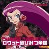 【大龄女汉子自用】Pokémon游戏原声选集