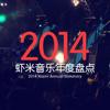 2014虾米年度音乐盘点