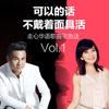 走心华语歌曲宅急送Vol.1_可以的话,不戴着面具活