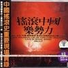摇滚中国火(1)