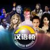 """""""汉语桥"""" - 全球外国歌手唱中文歌曲大汇"""