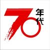 蓝恋又一城(70年代上)