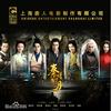 秦时明月《The Legend of Qin》