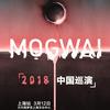 L-list:Mogwai 2018.03.12