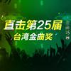 第25届台湾流行音乐金曲奖完整获奖名单
