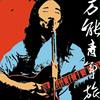 民谣摇滚精选集