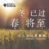 冬已过,春将至---虾米音乐人周刊第95期