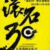 滚石30周年 南京演唱会 ①