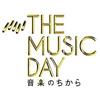THE MUSIC DAY 音楽のちから 2014