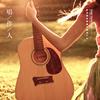 小众女声 一耳钟情 —— 虾米音乐风格大赏之女性唱作人Female Singer-songwriter