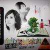 《2011全年伤感歌曲》-3CD合集