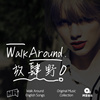 漫步系英文歌:放肆野 Walk Around