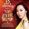 2013年第13届华语音乐传媒大奖入围名单聆听