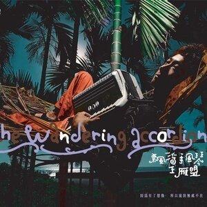 备受格莱美奖青睐的华人音乐品牌「风潮音乐」经典之作