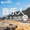 虾米音乐人大地图No.1——西北篇