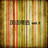 国语精选 vol.1