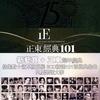 新藝寶 25週年 + 正東 15週年經典101 (CD4.CD5.CD6)