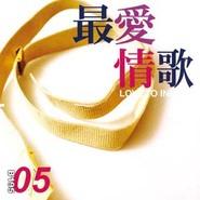 華語珍藏(4)