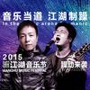 许巍李志躁动江湖——2015江湖音乐节
