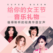 给你的女王节音乐礼物,聆听经典华语女声