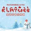克拉玛依网微信平台圣诞节专辑