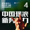 虾米音乐人周刊第18期 高校摇滚夜特刊4 - 中国摇滚新势力