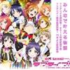 LoveLive! μ's(缪斯)曲目年事表(01)(2010年8月13日-2011年8月24日)