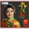 华语至尊专辑 - 降央卓玛 精选辑Ⅱ (The Best Of Jiang Yang Zhuo Ma Ⅱ)
