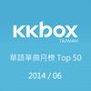 KKBOX单曲月榜201406