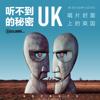 听不到的秘密:唱片封面上的英国 - 环球音乐地图Vol.09