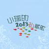小瑶の2013年最动听私藏歌❉华语•欧美•日语•韩语•法语
