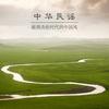 中华民谣: 前周杰伦时代的中国风