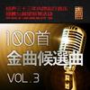回声33年 100首金曲候选曲Vol.3(1987-1990)