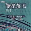 L-list:聲子蟲 2017.04.22