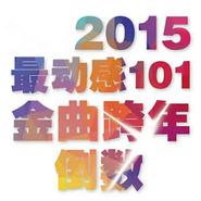 2015最动感101金曲(上)