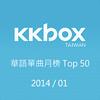 KKBOX单曲月榜201401