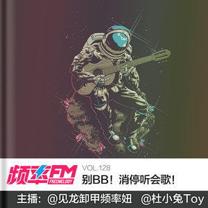 [频率FM:DNB Drum&Bass、Big Beat、Break Beat-2]