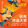作曲组获奖:华研国际X阿里音乐第13届词曲唱作人大赛