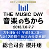 ntv the music day(一)