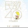 民歌40(1975-2015)part2