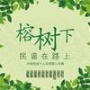民谣·中国