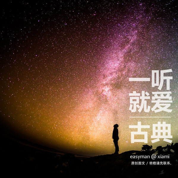 古典星空下 Close to Classical (一听就爱)