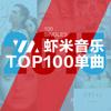 2015虾米音乐TOP100单曲