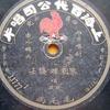 华语歌坛百年翻唱多次之经典