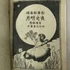 华语百年经典