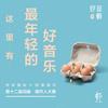 阿里音乐x华研国际 第十二届词曲-唱作人大赛