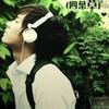 喜欢的粤语歌曲