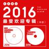 虾米音乐2016最受欢迎专辑Top 50【华语】